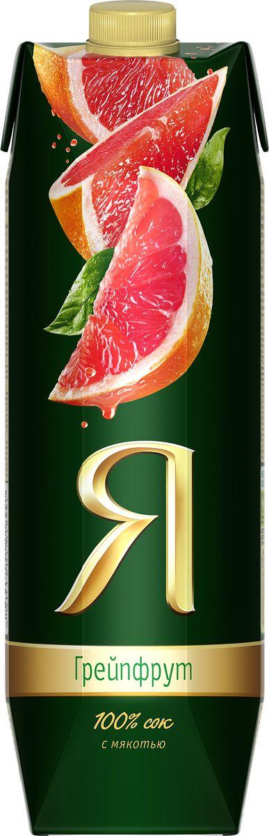 Я Грейпфрут сок с мякотью, 0,97 л я акция сок