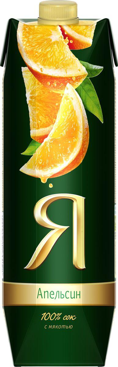 Я Апельсин сок с мякотью, 0,97 л моуриньо особенный