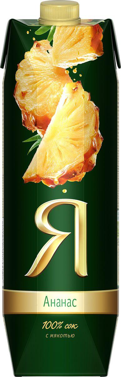 Я Ананас сок с мякотью, 0,97 л340024739Я – искрящийся ананас! Распробуйте мой теплый тропическийвкус - в нём спелое солнце иэкзотические и благоухающиецветы...Искрящийся ананас - это твойглоток летнего солнца!О бренде:Премиальный бренд, представляющий широкий ассортимент вкусов с превосходным качеством