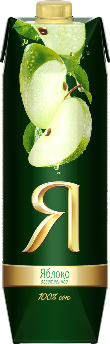Я Яблоко сок осветленный, 0,97 л340024931Я – дразнящее яблоко! Я – дразнящее своей натуральностьюосветлённое яблоко.Во мне заключены цвета лета и свежие запахияблоневых садов. Налейте полный бокал,и вы услышите переливы яблоневого смеха.Сделайте глоток и вам послышится хрустсочного садового яблока.Ну а вкус... разве это не наслаждение?О бренде:Премиальный бренд, представляющий широкий ассортимент вкусов с превосходным качеством