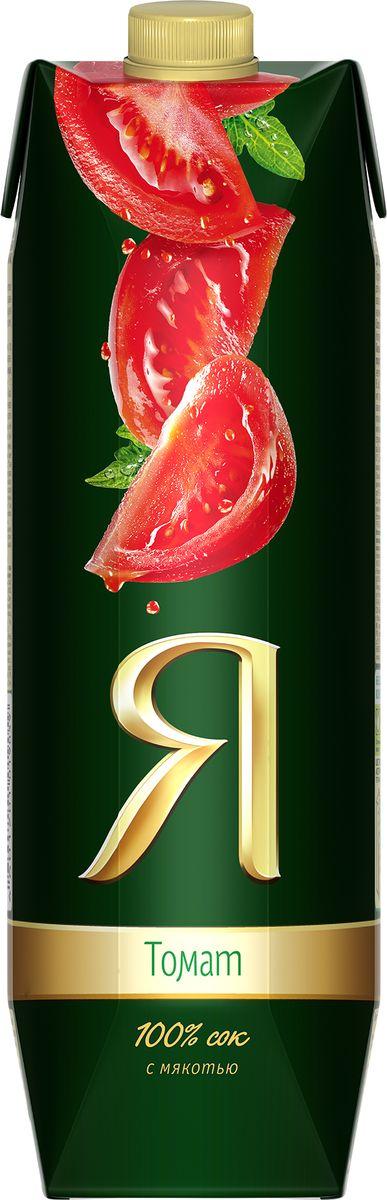 Я Томат с солью сок с мякотью, 0,97 л340024929Я – пленительный томат! Яркий, откровенно красный.Я рождаю жажду своим цветом и утоляюжажду своим вкусом. Я повелеваю красным -властным, красным-опасно-прекрасным!Бери мой цвет, мой вкуси наслаждайся пленяющими дарамисочной жизни!О бренде:Премиальный бренд, представляющий широкий ассортимент вкусов с превосходным качеством