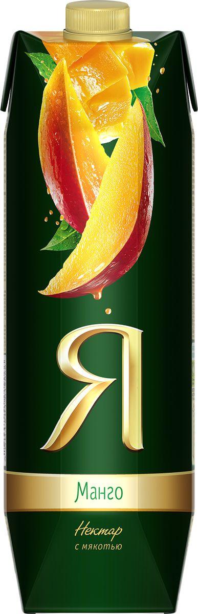 Я Манго нектар с мякотью 0,97 л340024760Я – бархатистое манго! Я - манго, я - танго, ритм, которыйслышат только двое.Насладись танцем моего насыщенноговкуса, где каждый глоток - это признание,а каждая пауза - предвкушение любви.Подари себе наслаждение, сравнимое станцем!О бренде:Премиальный бренд, представляющий широкий ассортимент вкусов с превосходным качеством