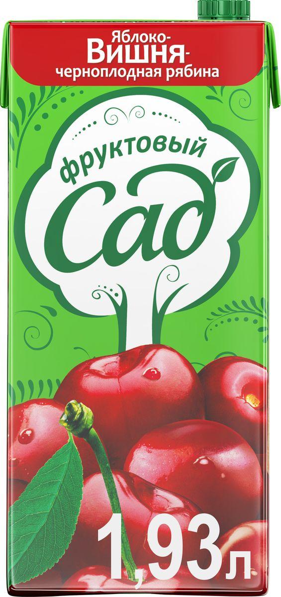 """Освежающий вкус с легкой приятной кислинкой! Сделан из ароматной спелой сочной вишни, черноплодки и спелого яблока! О бренде:""""Фруктовый сад"""" - один из крупнейших производителей соков и нектаров на российском рынке. Ассортимент бренда представлен большим разнообразием вкусов, которые нравятся взрослым и детям. Выберите свой вкус для всей семьи!"""