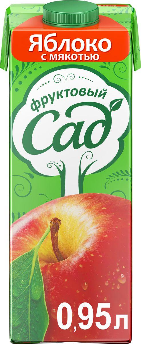 Фруктовый Сад Яблоко сок с мякотью,0,95 л340024844Насыщенный вкус и яркий аромат спелых яблок! О бренде:Фруктовый сад - один из крупнейших производителей соков и нектаров на российском рынке. Ассортимент бренда представлен большим разнообразием вкусов, которые нравятся взрослым и детям. Выберите свой вкус для всей семьи!