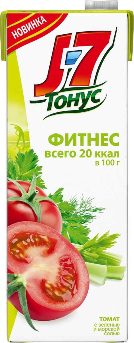 J-7 Тонус Томат и зелень сок с мякотью, 1,45 л340025437Линейка Фитнес. Два уникальных овощных микса помогают поддерживать форму благодаря низкому содержанию калорий.О бренде:Функциональная линейка J7 Тонус - микс пользы и вкуса