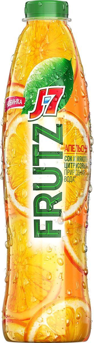 J-7 Frutz Апельсин напиток сокосодержащий с мякотью, 1 л340030767Брось апельсиновый вызов жаре!О бренде:Освежающий напиток с соком. Чистая природная вода + натуральный сок и мякоть цитрусовых