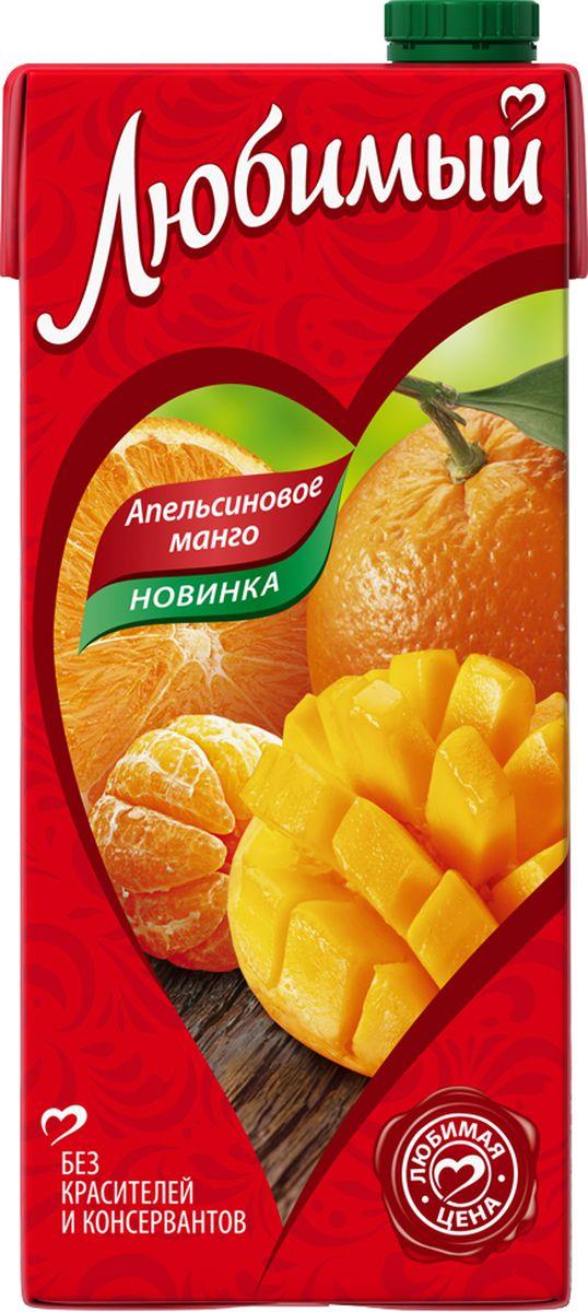 Любимый Апельсин-Манго-Мандарин напиток сокосодержащий с мякотью, 0,95 л340026895Любимый – это нектары, соковые напитки, а также сиропы на любой вкус по доступной цене. Они бережно сохраняют настоящий вкус и аромат сочных спелых фруктов без использования искусственных красителей и консервантов. В ассортиментной линейке бренда