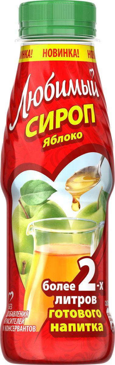 Любимый Яблоко сироп, 0,3 л340029496Любимый – это нектары Сироп, соковые напитки Сироп, а также сиропы на любой вкус по доступной цене. Они бережно сохраняют настоящий вкус и аромат сочных спелых фруктов без использования искусственных красителей и консервантов. В ассортиментной линейке бренда представлены как популярные в России вкусы Сироп, так и уникальные сочетания фруктов. Любимый: гармонично вместе!