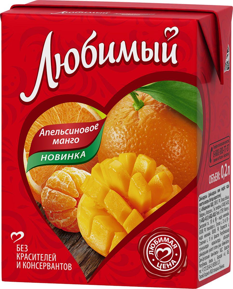 Любимый Апельсин-Манго-Мандарин напиток сокосодержащий с мякотью, 0,2 л340027512Любимый – это нектары, соковые напитки, а также сиропы на любой вкус по доступной цене. Они бережно сохраняют настоящий вкус и аромат сочных спелых фруктов без использования искусственных красителей и консервантов. В ассортиментной линейке бренда представлены как популярные в России вкусы, так и уникальные сочетания фруктов. Любимый: гармонично вместе!
