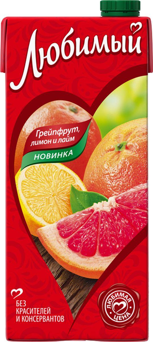 Любимый Грейпфрут-Лимон-Лайм напиток сокосодержащий, 0,95 л340027654Любимый – это нектары, соковые напитки, а также сиропы на любой вкус по доступной цене. Они бережно сохраняют настоящий вкус и аромат сочных спелых фруктов без использования искусственных красителей и консервантов. В ассортиментной линейке бренда представлены как популярные в России вкусы, так и уникальные сочетания фруктов. Любимый: гармонично вместе!
