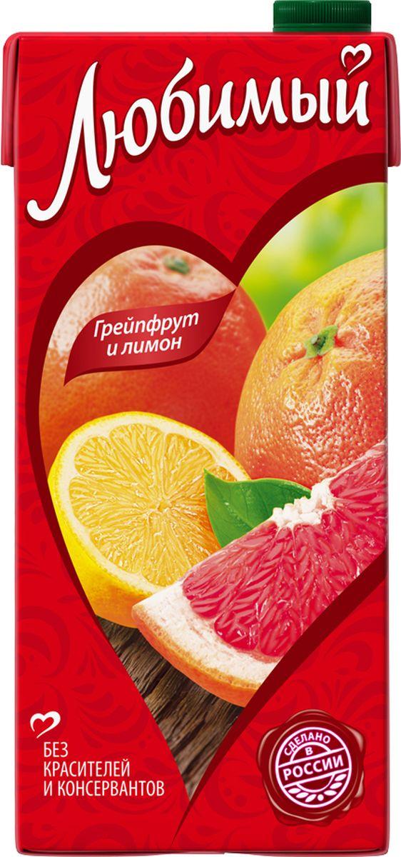 Любимый Грейпфрут-Лимон-Лайм напиток сокосодержащий, 1,93 л340027655Любимый – это нектары, соковые напитки, а также сиропы на любой вкус по доступной цене. Они бережно сохраняют настоящий вкус и аромат сочных спелых фруктов без использования искусственных красителей и консервантов. В ассортиментной линейке бренда представлены как популярные в России вкусы, так и уникальные сочетания фруктов. Любимый: гармонично вместе!