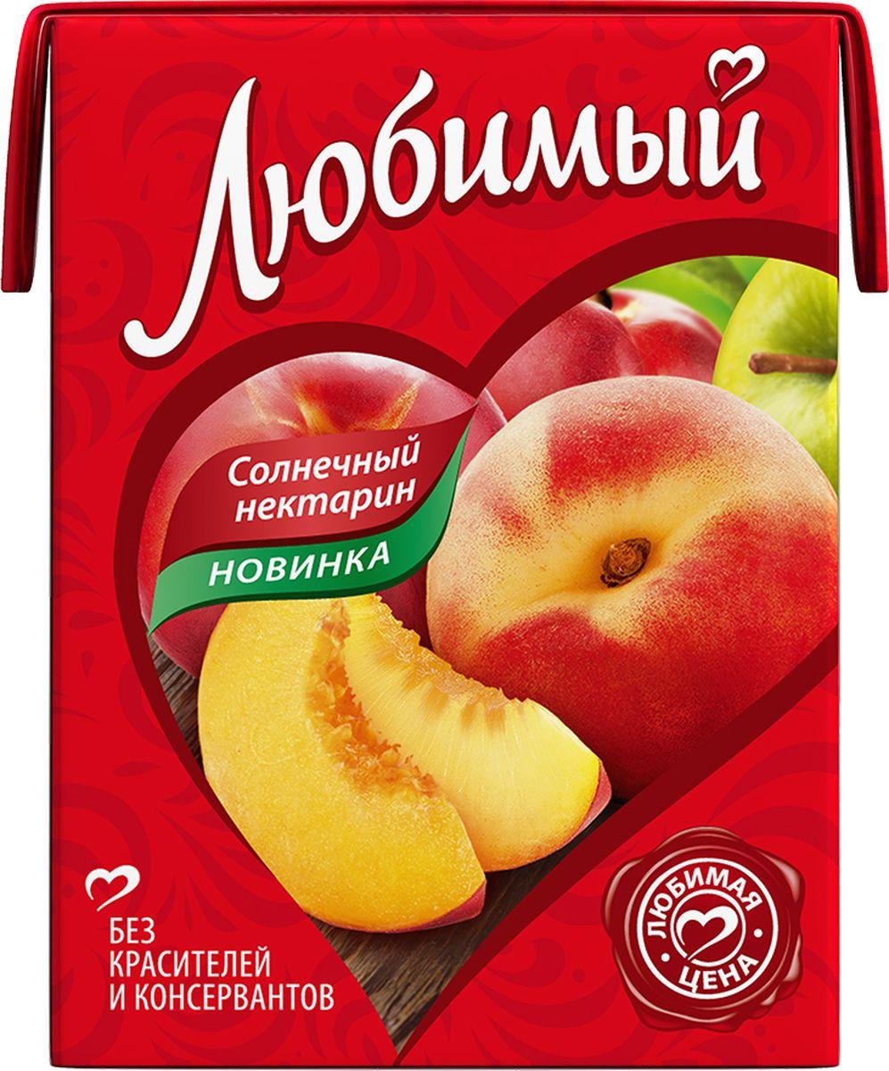 Любимый Яблоко-Персик-Нектарин нектар с мякотью, 0,2 л340027923Любимый – это нектары, соковые напитки, а также сиропы на любой вкус по доступной цене. Они бережно сохраняют настоящий вкус и аромат сочных спелых фруктов без использования искусственных красителей и консервантов. В ассортиментной линейке бренда представлены как популярные в России вкусы, так и уникальные сочетания фруктов. Любимый: гармонично вместе!
