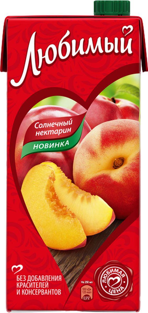 Любимый Яблоко-Персик-Нектарин нектар с мякотью,0,95 л340027932Любимый – это нектары, соковые напитки, а также сиропы на любой вкус по доступной цене. Они бережно сохраняют настоящий вкус и аромат сочных спелых фруктов без использования искусственных красителей и консервантов. В ассортиментной линейке бренда представлены как популярные в России вкусы, так и уникальные сочетания фруктов. Любимый: гармонично вместе!