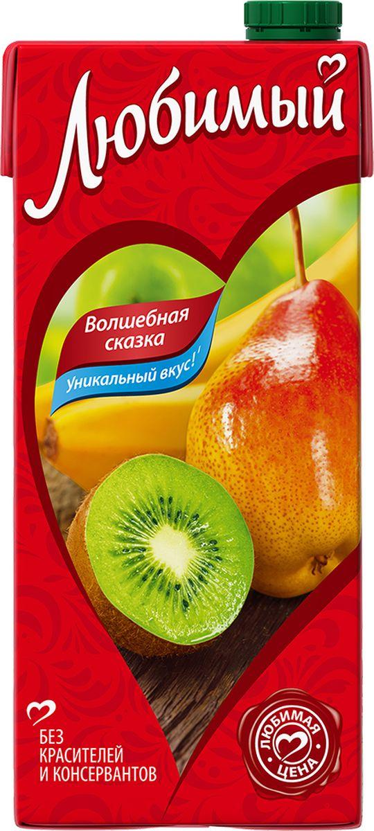 Любимый Яблоко-Банан-Груша-Киви напиток сокосодержащий с мякотью,0,95 л340027922Любимый – это нектары, соковые напитки, а также сиропы на любой вкус по доступной цене. Они бережно сохраняют настоящий вкус и аромат сочных спелых фруктов без использования искусственных красителей и консервантов. В ассортиментной линейке бренда представлены как популярные в России вкусы, так и уникальные сочетания фруктов. Любимый: гармонично вместе!
