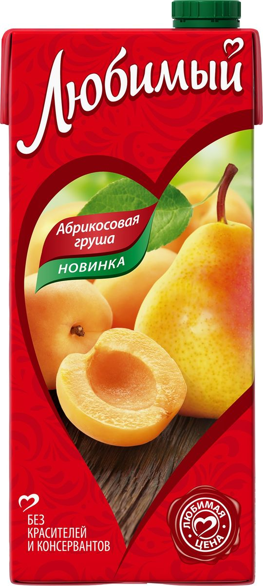 Любимый Яблоко-Абрикос-Груша напиток сокосодержащий, 0,95 л340028644Любимый – это нектары, соковые напитки, а также сиропы на любой вкус по доступной цене. Они бережно сохраняют настоящий вкус и аромат сочных спелых фруктов без использования искусственных красителей и консервантов. В ассортиментной линейке бренда