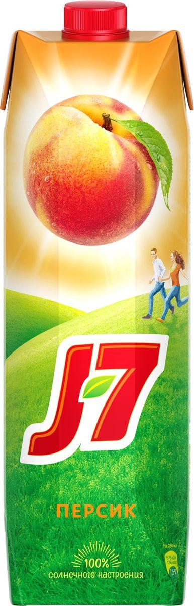 J-7 Персик с мякотью нектар 0,97 л340028829/340031799Пусть ваше настроение будет всегда на высоте, а помогут вам в этом вкусы J7! Спелые и вкусные персики передали нашим сокам и нектарам всю позитивную энергию солнца. Пейте J7 и светитесь изнутри.О бренде:J7 - первый бренд пакетированного сока, появившийся на российском рынке в 1994 г. Основная линейка 100% соков и нектаров J7 состоит из 12 вкусов, каждый из которых сохраняет неповторимый вкус солнечных фруктов.