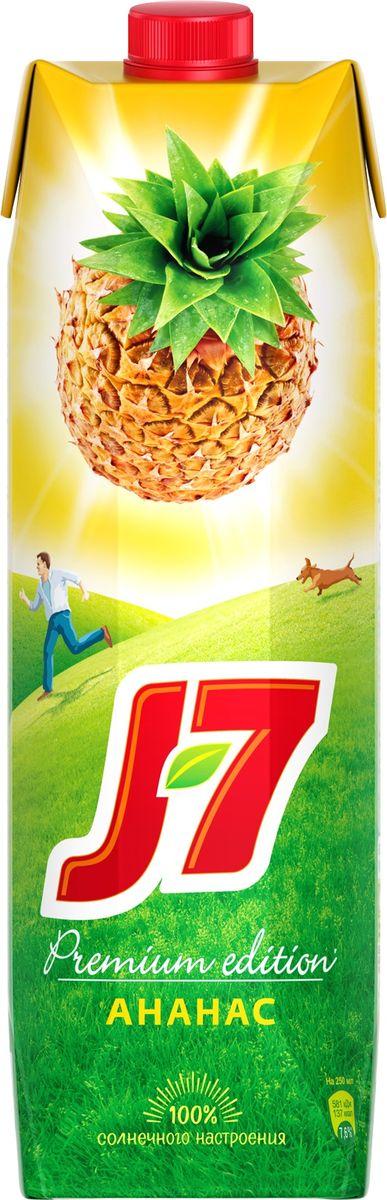 J-7 Ананас нектар с мякотью 0,97 л340024701Всегда пребывать в отличном настроении – возможно, если у вас есть J7! Благодаря сочным и ароматным ананасам, заряженным энергией солнца, J7 поможет вам сохранить солнечное настроение в любой ситуации и подарит всю радугу удовольствия.О бренде:J7 - первый бренд пакетированного сока, появившийся на российском рынке в 1994 г. Основная линейка 100% соков и нектаров J7 состоит из 12 вкусов, каждый из которых сохраняет неповторимый вкус солнечных фруктов.