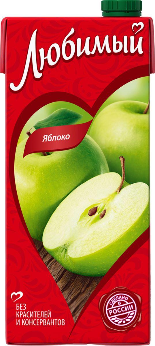 Любимый Яблоко нектар осветленный, 0,95 л340024787Любимый – это нектары, соковые напитки, а также сиропы на любой вкус по доступной цене. Они бережно сохраняют настоящий вкус и аромат сочных спелых фруктов без использования искусственных красителей и консервантов. В ассортиментной линейке бренда представлены как популярные в России вкусы, так и уникальные сочетания фруктов. Любимый: гармонично вместе!