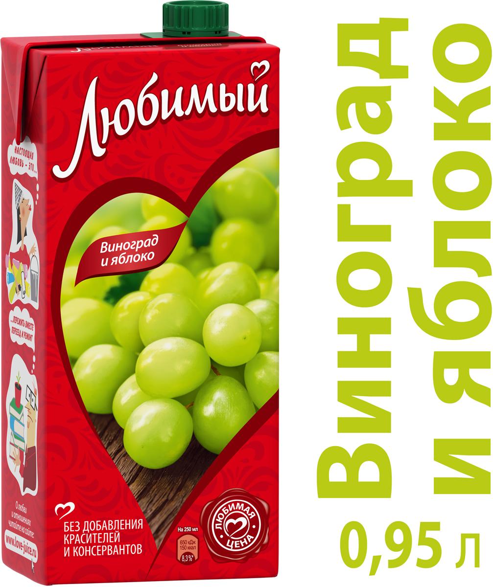 Любимый Яблоко-Виноград нектар осветленный, 0,95 л нектар яблоко виноград каждый день 2л