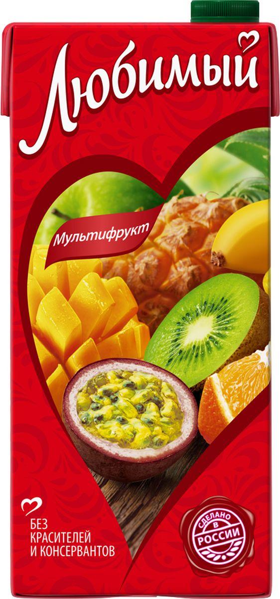 Любимый Мультифрукт нектар, 1,93 л340024545Любимый – это нектары, соковые напитки, а также сиропы на любой вкус по доступной цене. Они бережно сохраняют настоящий вкус и аромат сочных спелых фруктов без использования искусственных красителей и консервантов. В ассортиментной линейке бренда представлены как популярные в России вкусы, так и уникальные сочетания фруктов. Любимый: гармонично вместе!