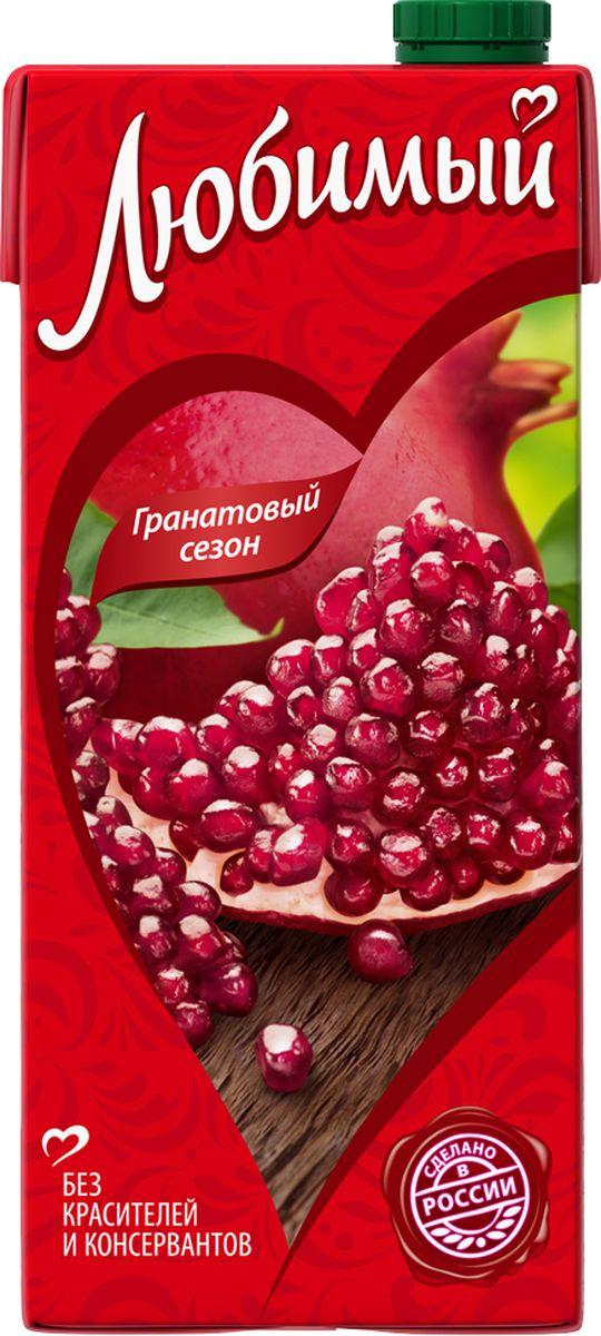 Любимый Яблоко-Гранат-Черноплодная рябина напиток сокосодержащий осветленный, 0,95 л340024914Любимый – это нектары, соковые напитки, а также сиропы на любой вкус по доступной цене. Они бережно сохраняют настоящий вкус и аромат сочных спелых фруктов без использования искусственных красителей и консервантов. В ассортиментной линейке бренда представлены как популярные в России вкусы, так и уникальные сочетания фруктов. Любимый: гармонично вместе!