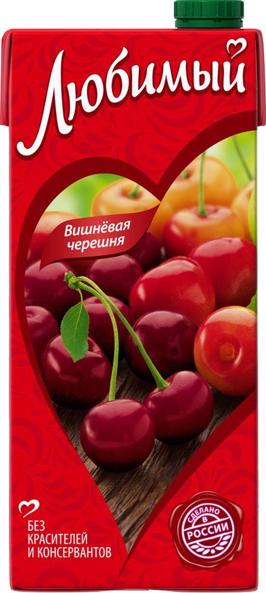 Любимый Яблоко-Вишня-Черешня напиток сокосодержащий осветленный,0,95 л340024937Любимый – это нектары, соковые напитки, а также сиропы на любой вкус по доступной цене. Они бережно сохраняют настоящий вкус и аромат сочных спелых фруктов без использования искусственных красителей и консервантов. В ассортиментной линейке бренда представлены как популярные в России вкусы, так и уникальные сочетания фруктов. Любимый: гармонично вместе!