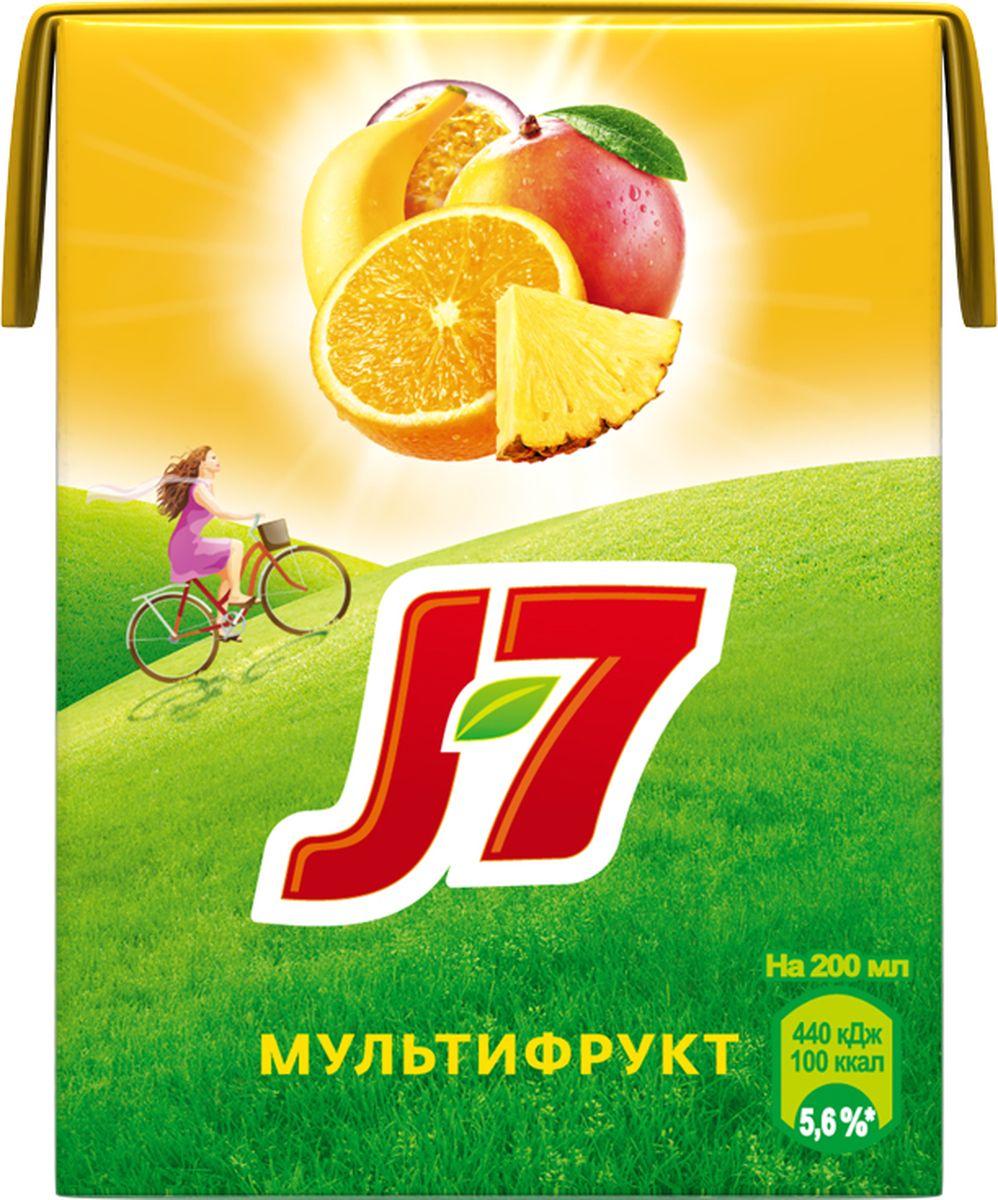 J-7 Мультифрукт нектар с мякотью, 0,2 л340024919Солнце было счастливо тем, что светило, море — тем, что отражало его ликующий свет, а тропические фрукты – тем, что могут впитывать в себя всю положительную энергию солнечных лучей и дарить ее вам. Почувствуйте вкус солнца в каждом глотке J7 – получите заряд позитива на весь день.О бренде:J7 - первый бренд пакетированного сока, появившийся на российском рынке в 1994 г. Основная линейка 100% соков и нектаров J7 состоит из 12 вкусов, каждый из которых сохраняет неповторимый вкус солнечных фруктов.