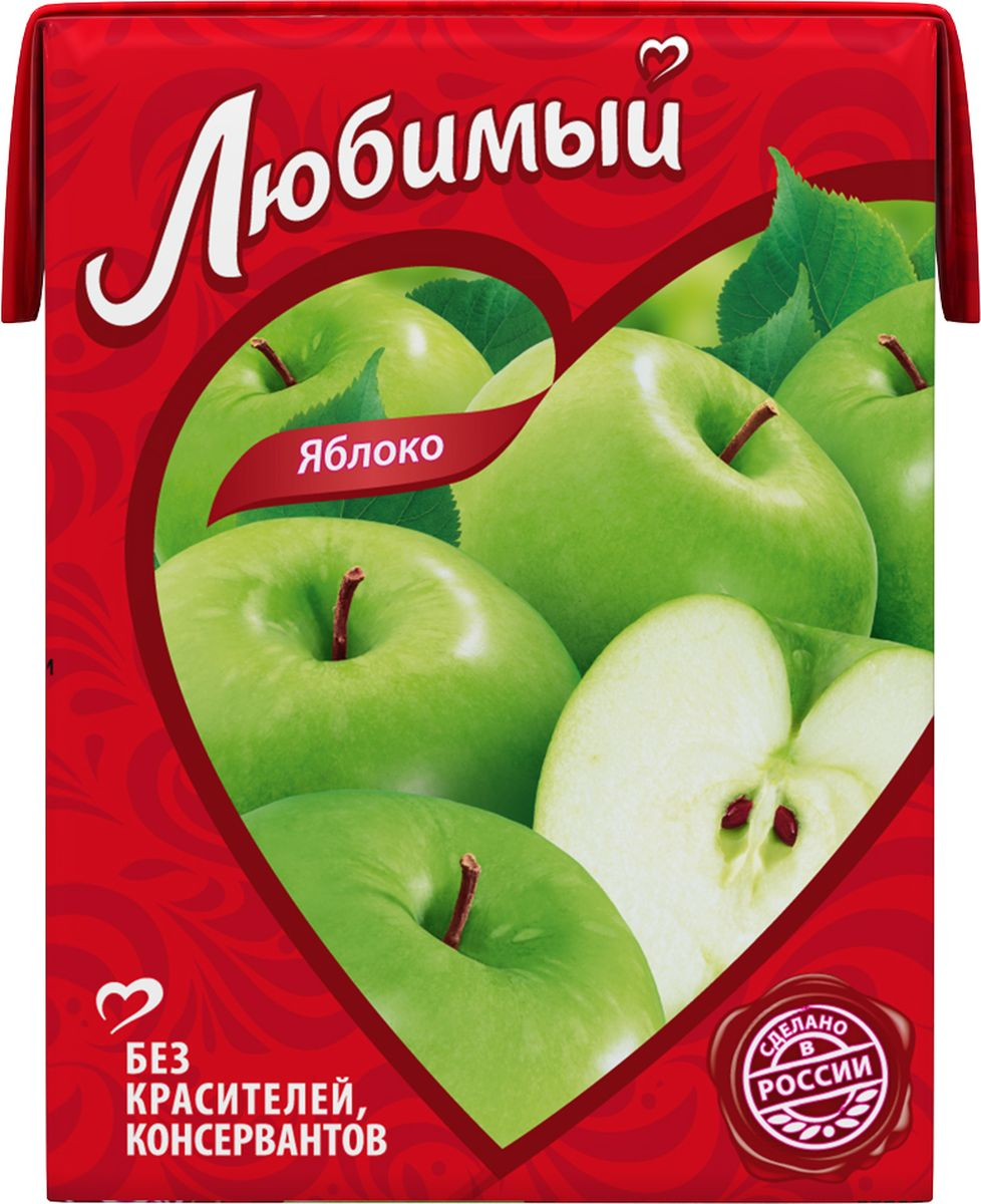 Любимый Яблоко нектар осветленный, 0,2 л340024791Любимый – это нектары, соковые напитки, а также сиропы на любой вкус по доступной цене. Они бережно сохраняют настоящий вкус и аромат сочных спелых фруктов без использования искусственных красителей и консервантов. В ассортиментной линейке бренда представлены как популярные в России вкусы, так и уникальные сочетания фруктов. Любимый: гармонично вместе!