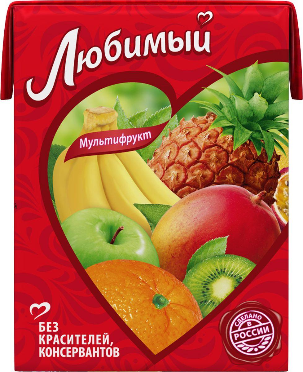 Любимый Мультифрукт нектар, 0,2 л340024777Любимый – это нектары, соковые напитки, а также сиропы на любой вкус по доступной цене. Они бережно сохраняют настоящий вкус и аромат сочных спелых фруктов без использования искусственных красителей и консервантов. В ассортиментной линейке бренда представлены как популярные в России вкусы, так и уникальные сочетания фруктов. Любимый: гармонично вместе!