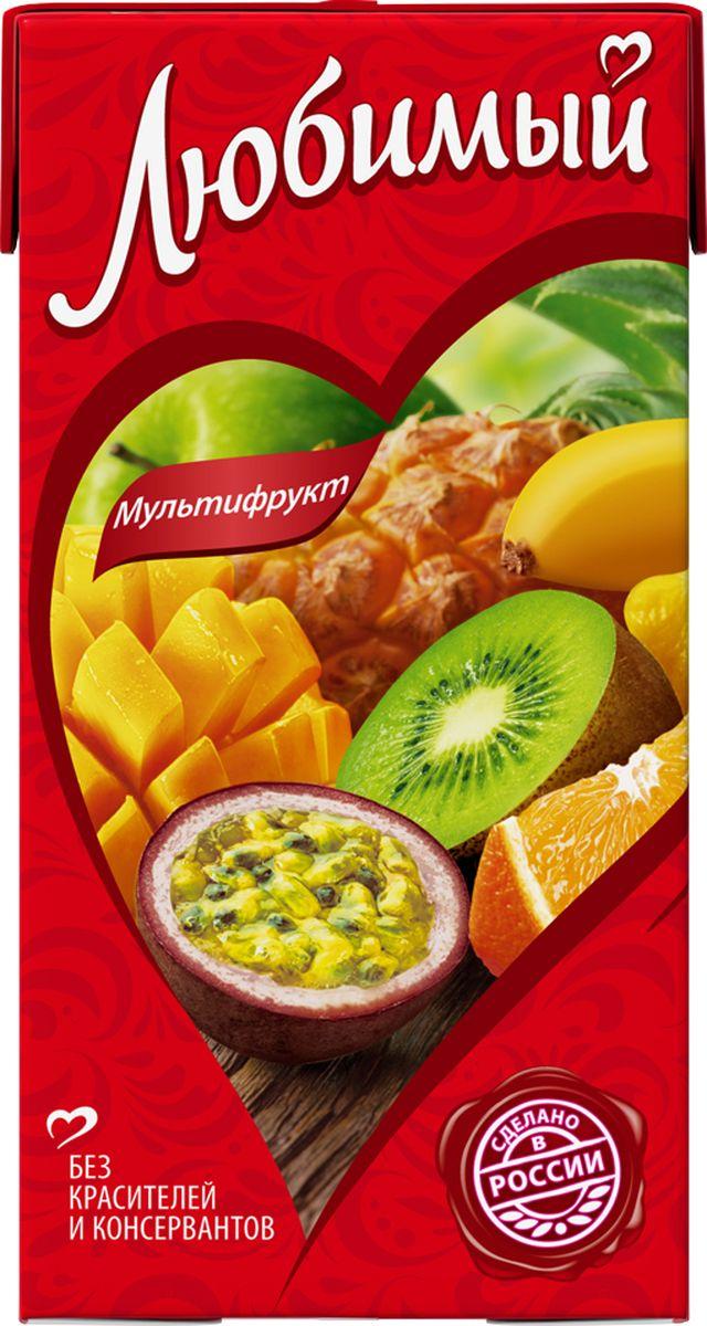 Любимый Мультифрукт нектар, 0,485 л340024794Любимый – это нектары, соковые напитки, а также сиропы на любой вкус по доступной цене. Они бережно сохраняют настоящий вкус и аромат сочных спелых фруктов без использования искусственных красителей и консервантов. В ассортиментной линейке бренда представлены как популярные в России вкусы, так и уникальные сочетания фруктов. Любимый: гармонично вместе!