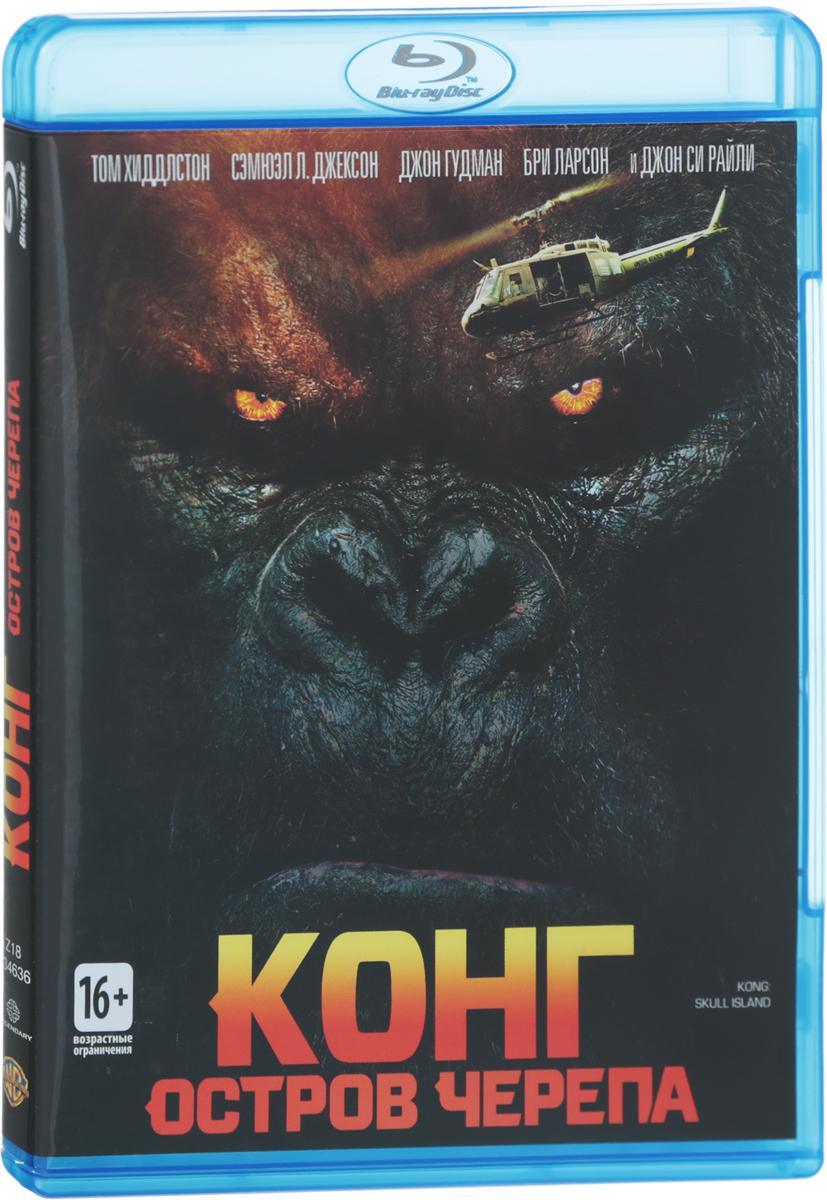 Конг: Остров черепа (Blu-ray) неизвестный друг