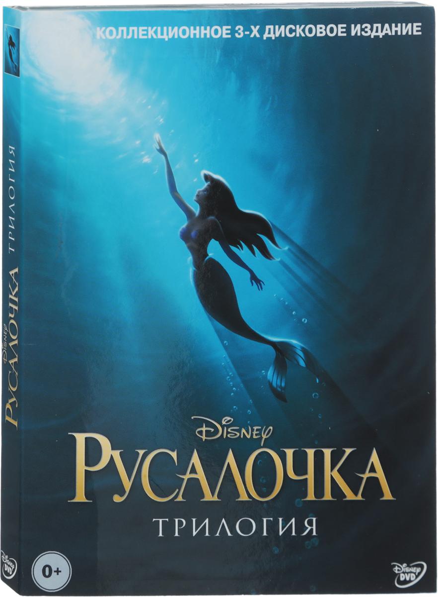 Русалочка: Трилогия (3 DVD) фантомас трилогия