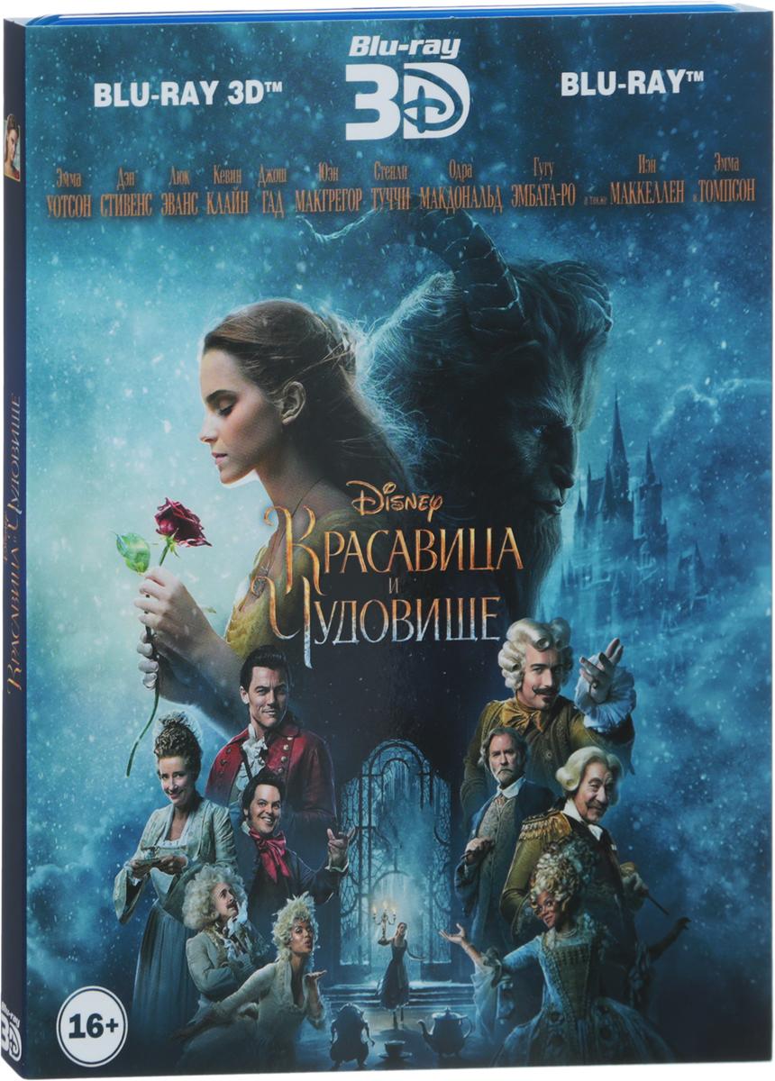 Красавица и чудовище 3D (Blu-ray) 3d blu ray плеер panasonic dmp bdt460ee