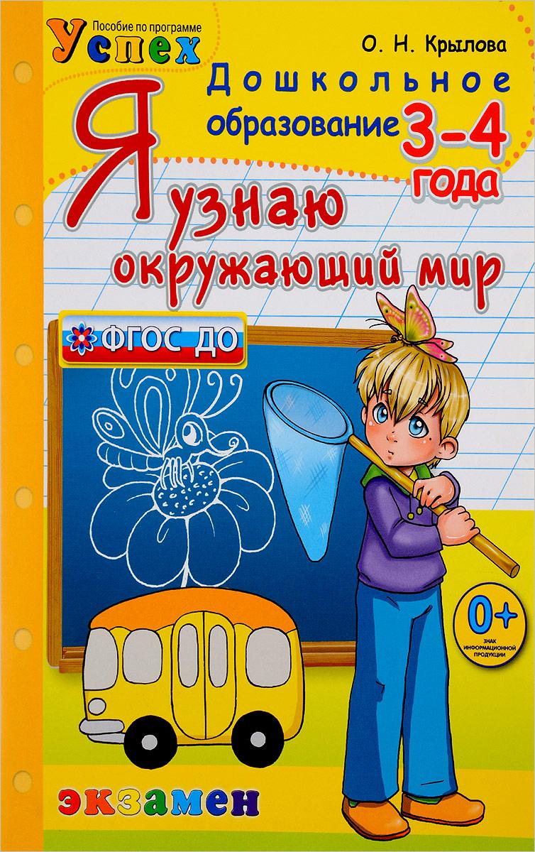О. Н. Крылова Я узнаю окружающий мир. 3-4 года год до школы от а до я тетрадь по подготовке к школе