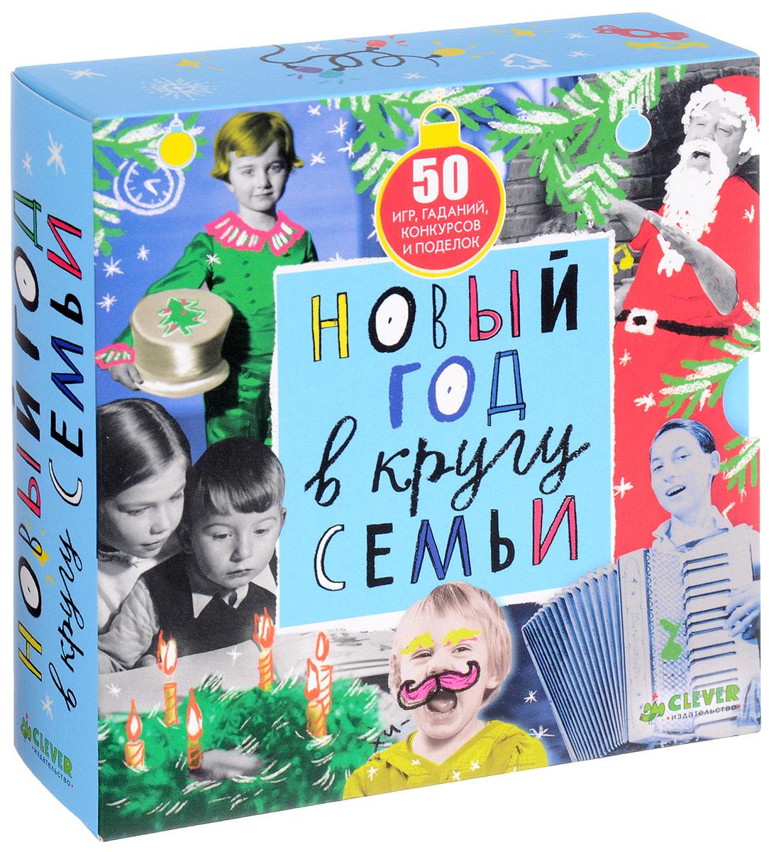 Наталья Крупенская Новый год в кругу семьи (комплект из 50 брошюр) ёлки