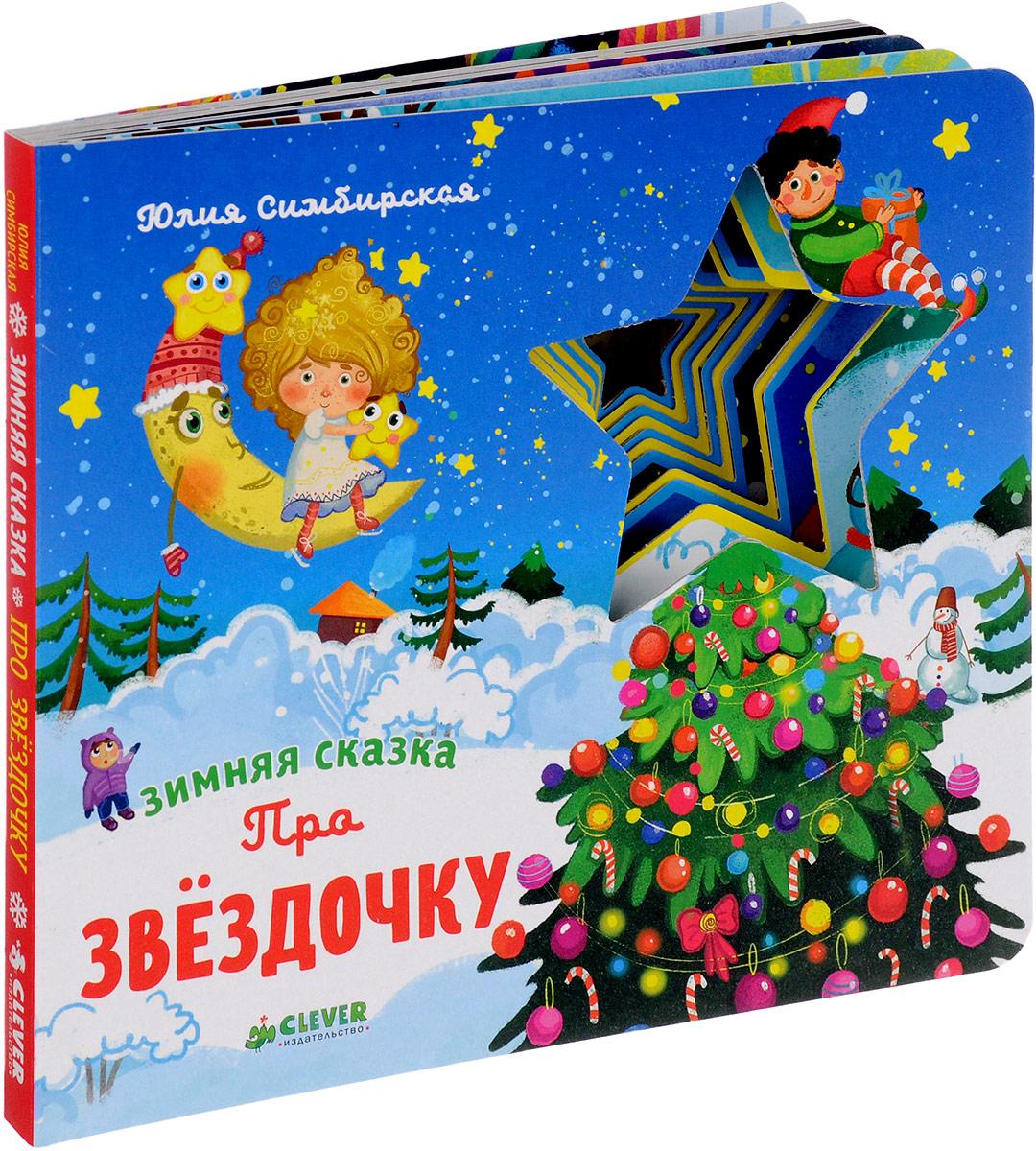 Юлия Симбирская Про звёздочку. Зимняя сказка чудеса под новый год