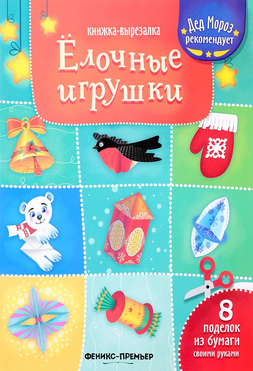 Zakazat.ru: Елочные игрушки. Книжка-вырезалка. Татьяна Зайцева
