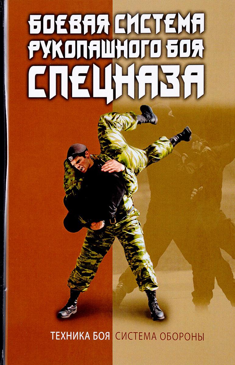 В. С. Коньков Боевая система рукопашного боя спецназа. алексей ардашев боевая подготовка спецназа