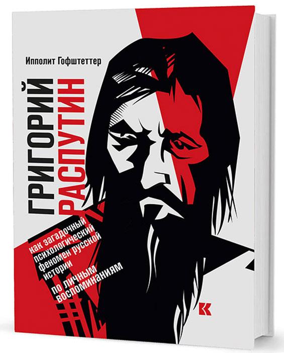 Григорий Распутин как загадочный психологический феномен русской истории