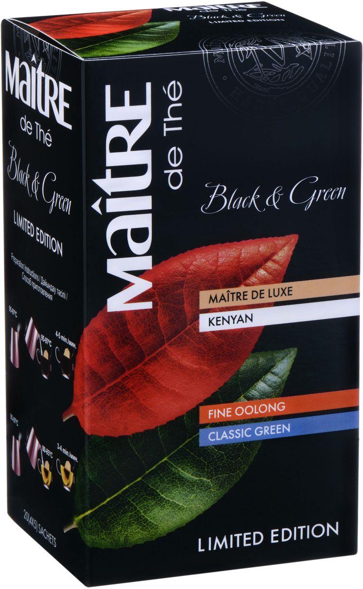 Maitre ассорти black green, 40 гбак017Новинка в коллекции Maitre de The! Самые любимые и популярные виды черного и зеленого чая в одной пачке! Черный чай:Maitre de luxe - 5 пакетиков;Kenyan - 5 пакетиков;Зеленый чай:Fine oolong - 5 пакетиков;Classic green - 5 пакетиков;Все пакетики в металлизированных конвертах.