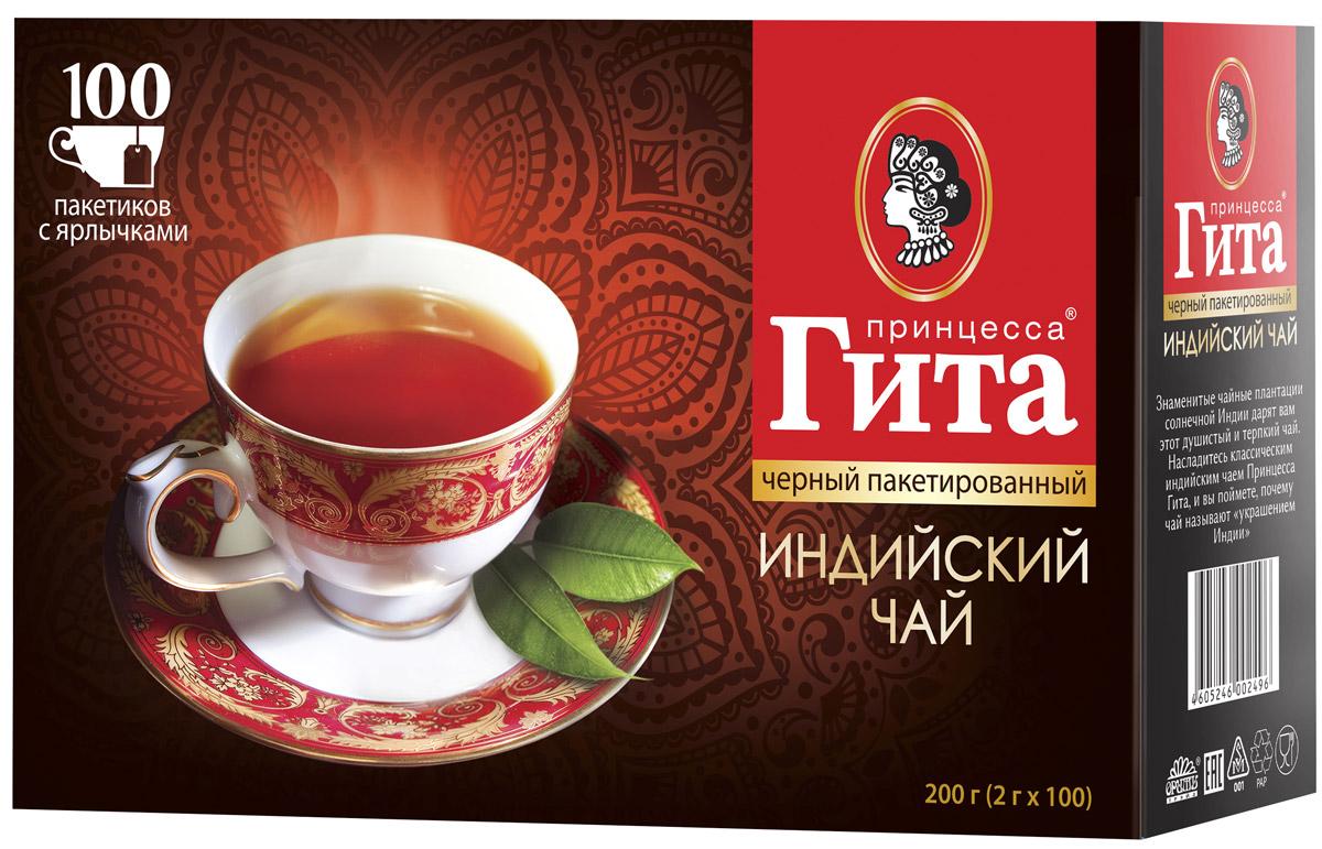Принцесса Гита Индия черный чай в пакетиках, 100 шт0249-16Черный чай Принцесса Гита Индия в пакетиках собран со знаменитых чайных плантаций солнечной Индии. Яркий цвет и приятный терпкий вкус сочетаются в этом чае с выраженным тонизирующим действием.Уважаемые клиенты! Обращаем ваше внимание на то, что упаковка может иметь несколько видов дизайна. Поставка осуществляется в зависимости от наличия на складе.