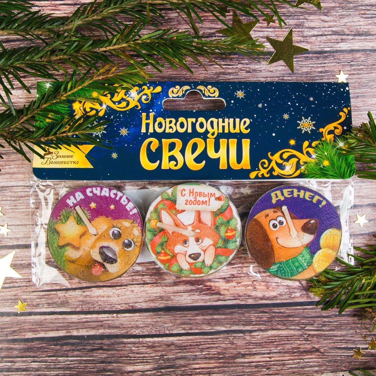 Набор декоративных свечей Sima-land Достатка, цвет: фиолетовый, высота 2 см, 3 шт2248098Если вы хотите преподнести недорогой полезный подарок, то набор свечей - идеальное решение! Сувенир с оригинальными изображениями понравится и взрослым и детям. Он сделает дом уютнее, а приятные пожелания на нем согреют вас холодным зимним вечером.В набор входит три свечи.