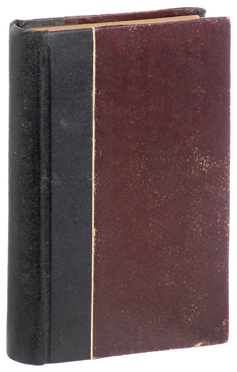 Об искусстве и художниках. Размышления отшельника, любителя изящного, изданныя Л. Тиком