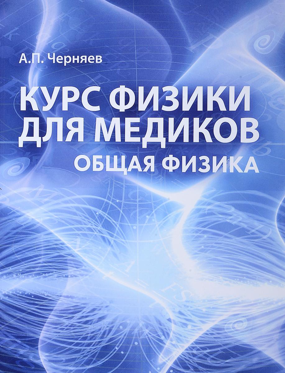 Общая физика. Курс физики для медиков. Учебное пособие