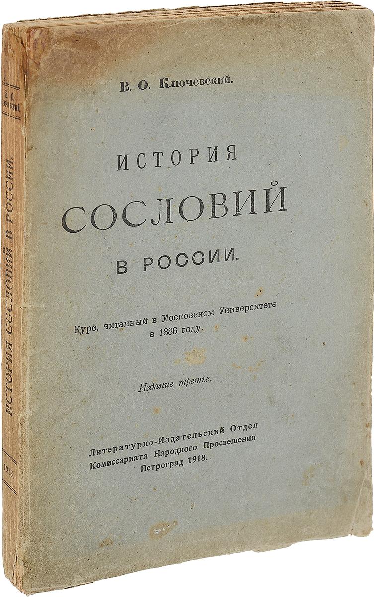 История сословий в России ноутбук леново ideapad 110 15ibr