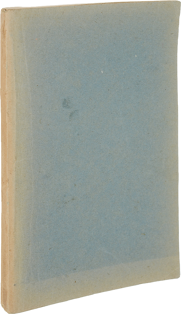 Былое. Журнал посвященный истории освободительного движения. Год первый №10 октябрь, 1906
