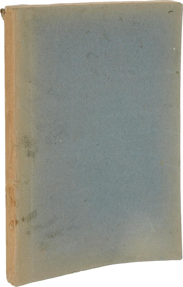 Былое. Журнал посвященный истории освободительного движения. Год первый №11, ноябрь 1906 михаил константинович лемке очерки освободительного движения шестидесятых годов