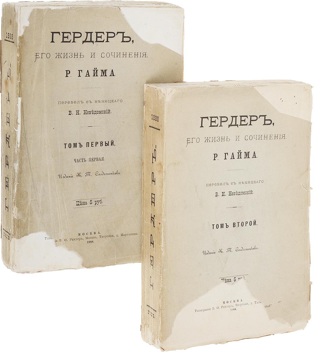 Гердер, его жизнь и сочинения (комплект из 2 книг).
