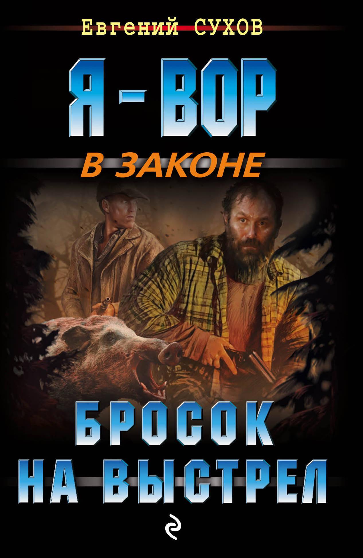 Обложка книги Бросок на выстрел