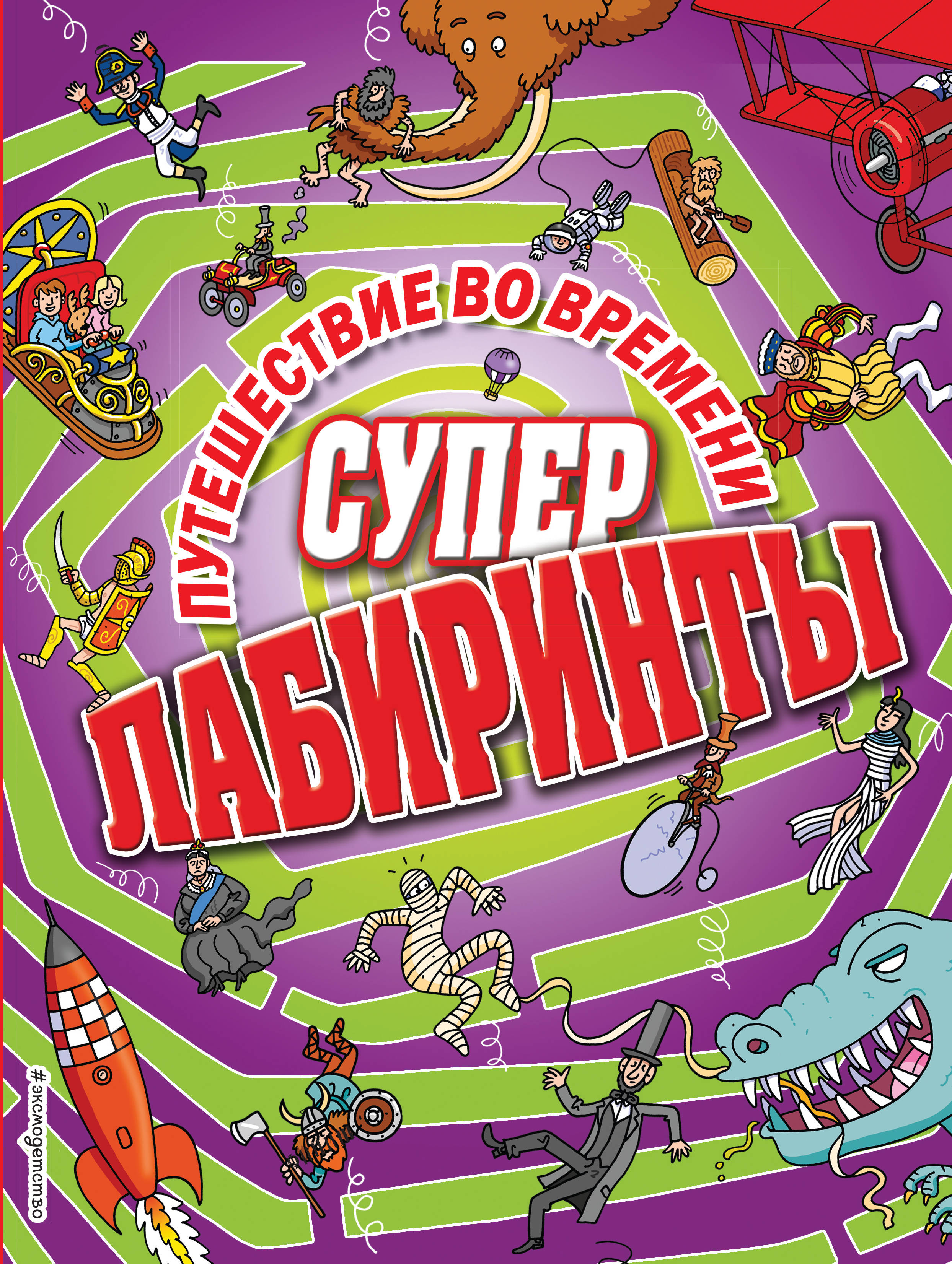 Zakazat.ru: Путешествие во времени
